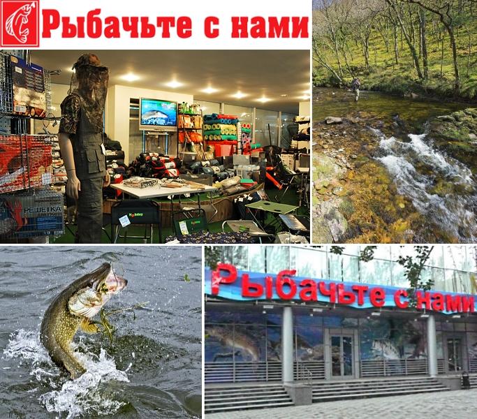 рыболовный магазин рыбачьте с нами сайт